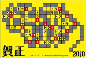 年賀状_Crossword_a_091226_.jpg