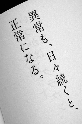 異常も_g_s.jpg